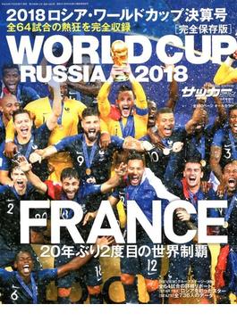2018ロシアワールドカップ決算号 増刊サッカーマガジン 2018年 09月号 [雑誌]
