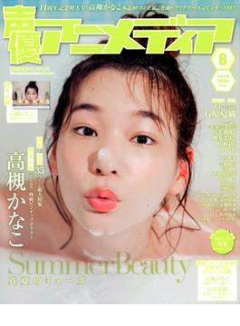 声優アニメディア 2018年 08月号 [雑誌]