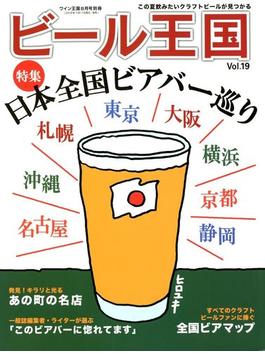 ビール王国 2018年 08月号 [雑誌]