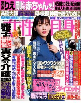 週刊 女性自身 2018年 7/31号 [雑誌]