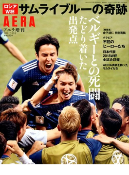 増刊AERA ロシアW杯 サムライブルーの奇跡 2018年 7/15号 [雑誌]