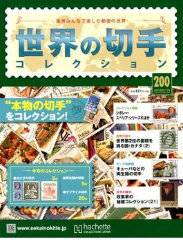 世界の切手コレクション 2018年 7/18号 [雑誌]