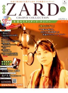 ZARD CD&DVDコレクション 2018年 7/25号 [雑誌]