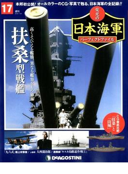 栄光の日本海軍パーフェクトファイル 2018年 7/24号 [雑誌]