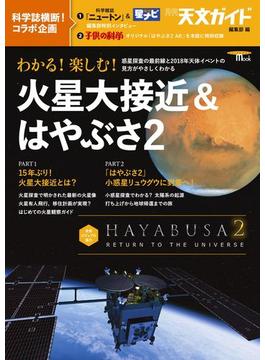 月刊天文ガイド2018年8月号