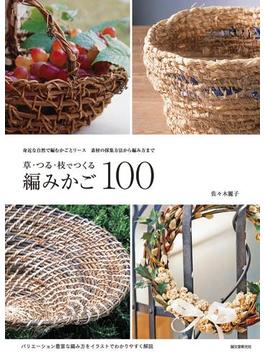 草・つる・枝でつくる編みかご100
