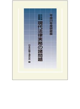 現代法律実務の諸問題 平成29年度研修版