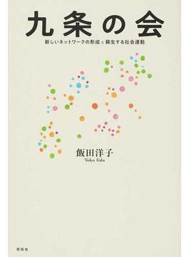 九条の会 新しいネットワークの形成と蘇生する社会運動