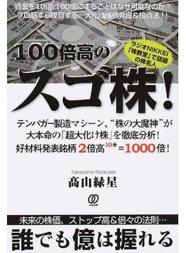 100倍高のスゴ株!