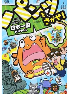 パンツをさがせ! パンツがぬげちゃった怪獣パルゴンの日本一周大ぼうけん ワニの学習本