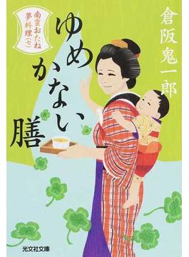 ゆめかない膳 文庫書下ろし/長編時代小説(光文社文庫)
