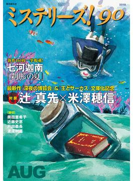 ミステリーズ! vol.90(2018AUG)