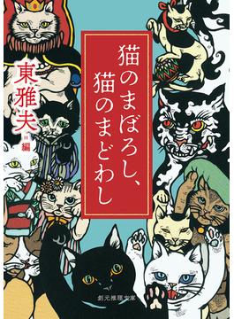 猫のまぼろし、猫のまどわし 東西妖猫名作選(創元推理文庫)