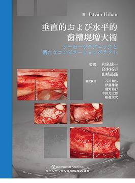 垂直的および水平的歯槽堤増大術 ソーセージテクニックと新たなコンビネーショングラフト
