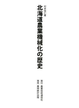 北海道農業機械化の歴史 6巻セット