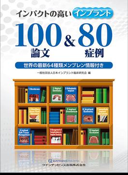 インパクトの高いインプラント100論文&80症例 世界の最新64種類メンブレン情報付き