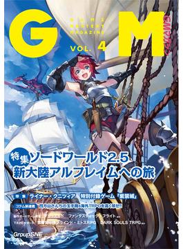 ゲームマスタリーマガジン VOL.4 無限に広がるアナログゲームの海に乗り出すあなたに、楽しさの風を送る情報満載マガジン