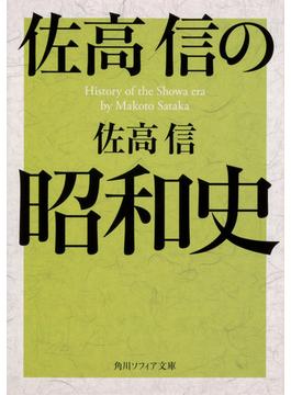佐高信の昭和史(角川ソフィア文庫)