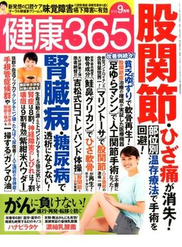 健康365 (ケンコウ サン ロク ゴ)  2018年 09月号 [雑誌]