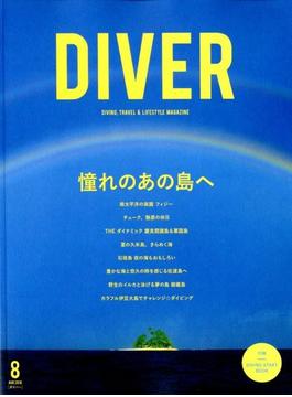 月刊 ダイバー 2018年 08月号 [雑誌]