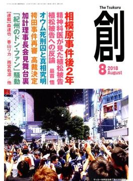創 (つくる) 2018年 08月号 [雑誌]