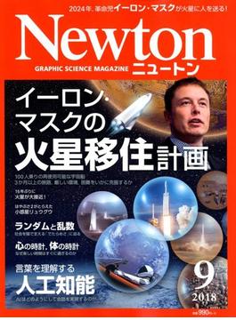 Newton(ニュートン) 2018年 09 月号