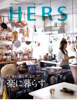HERS (ハーズ) 2018年 08月号 [雑誌]