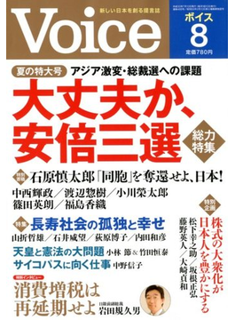 Voice (ボイス) 2018年 08月号 [雑誌]