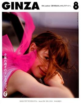 GINZA (ギンザ) 2018年 08月号 [雑誌]