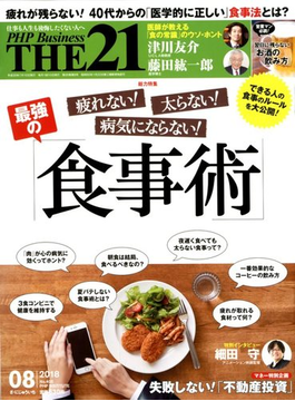 THE 21 (ざ・にじゅういち) 2018年 08月号 [雑誌]