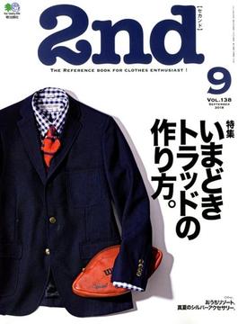 2nd (セカンド) 2018年 09月号 [雑誌]