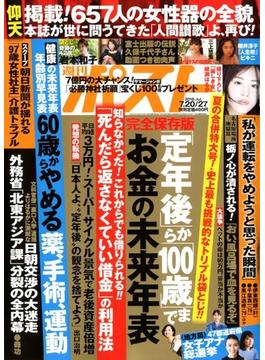 週刊ポスト 2018年 7/27号 [雑誌]