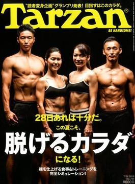 Tarzan (ターザン) 2018年 7/26号 [雑誌]