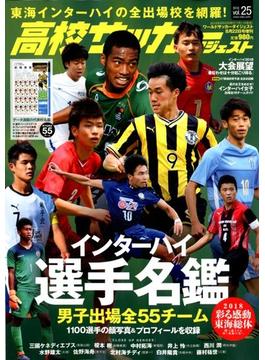 高校サッカーダイジェスト 2018年 8/22号 [雑誌]
