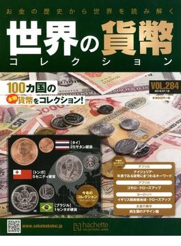 世界の貨幣コレクション 2018年 7/18号 [雑誌]