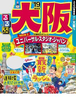 るるぶ大阪'19(るるぶ情報版(国内))