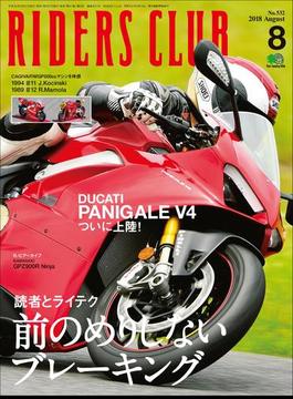 RIDERS CLUB No.532 2018年8月号