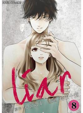 liar : 8(ジュールコミックス)
