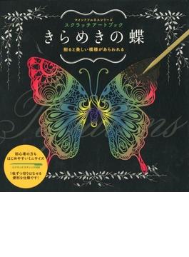 スクラッチアートブック きらめきの蝶