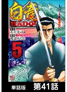 【41-45セット】白竜HADOU【単話版】