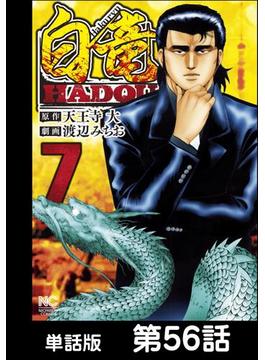 【56-60セット】白竜HADOU【単話版】