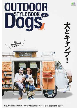 OUTDOOR STYLE BOOK with Dogs 自然とあそぶ、犬とあそぶ 犬とキャンプ!(エイムック)