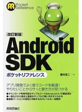 Android SDKポケットリファレンス 改訂新版