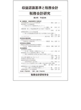 税務会計研究 第29号(平成30年7月) 収益認識基準と税務会計