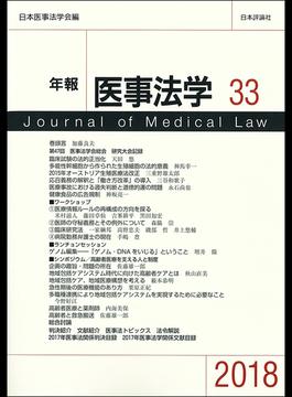 年報医事法学 33(2018)