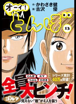 オーイ!とんぼ 13(ゴルフダイジェストコミックス)