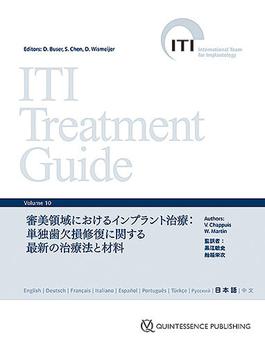 ITI Treatment Guide Japanese Volume10 審美領域におけるインプラント治療