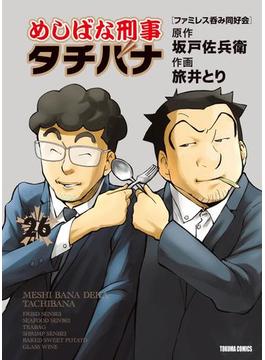【26-30セット】めしばな刑事タチバナ(TOKUMA COMICS)