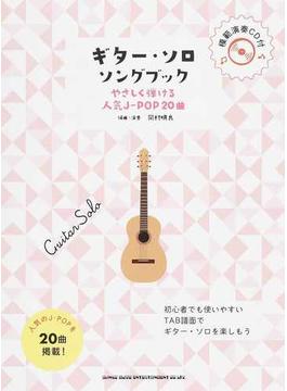 ギター・ソロ・ソングブック やさしく弾ける人気J−POP20曲