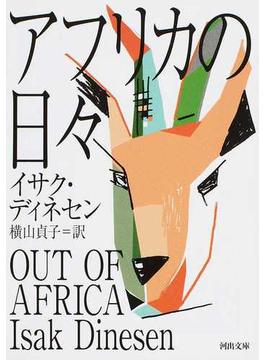 アフリカの日々(河出文庫)